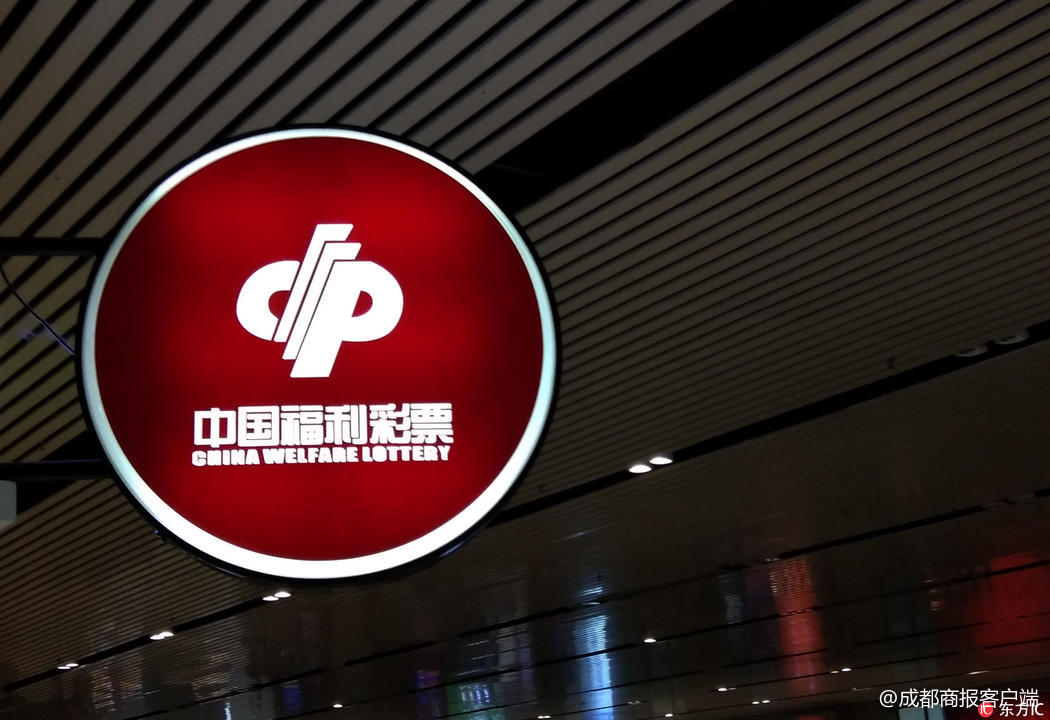 中国福利彩票.jpg
