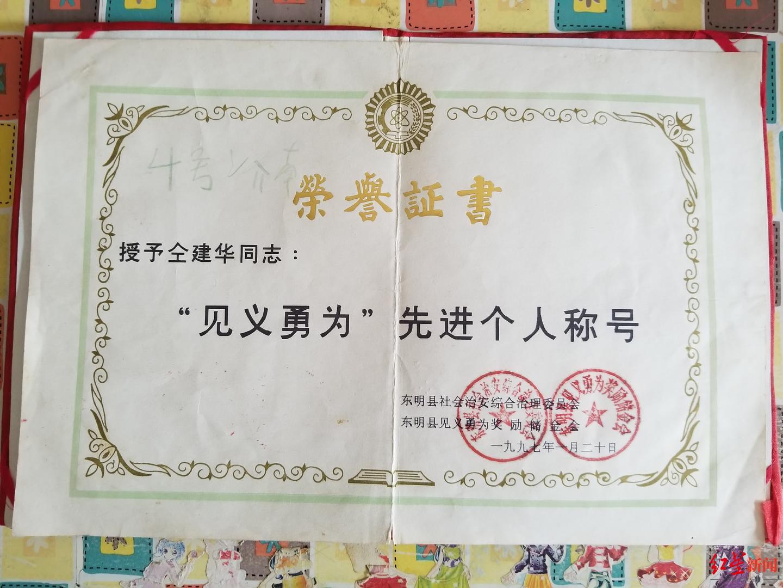 仝建华获得见义勇为证书.jpg