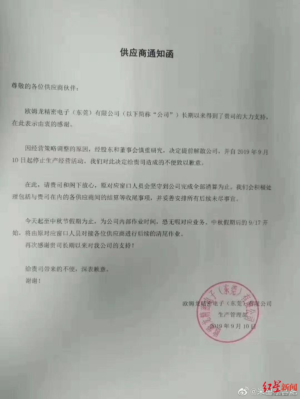 网传欧姆龙东莞子公司解散 工作人员:真的,但对集团销售没影响