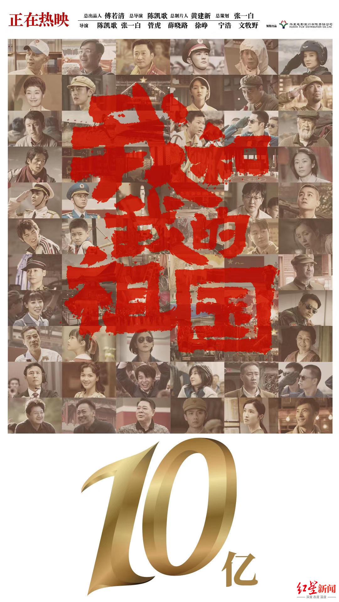 上映三天,《我和我的祖国》票房破10亿