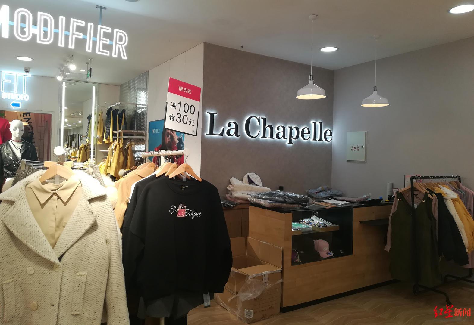 <b>服装上市公司拉夏贝尔陷债务危机 成都有门店被连夜拆除</b>