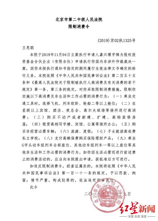 王思聪房产汽车存款被查封 未在指定期间履行给付义务