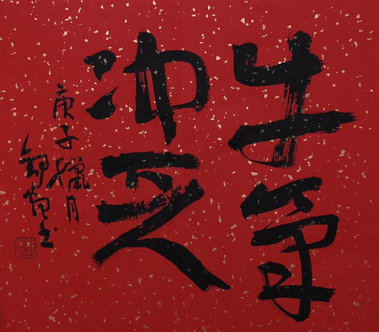艺评|品舒炯辛丑新春书法:东来紫气见青牛