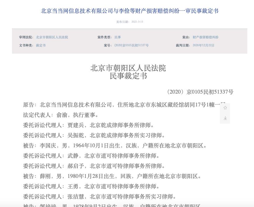 6050505fc817b.png cdsb - 诉索赔10万:案件还在审李国庆团队回应被当当起