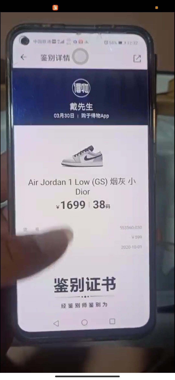 起底得物:球鞋鉴定起家,涉足奢侈品鉴定,这门生意靠谱吗