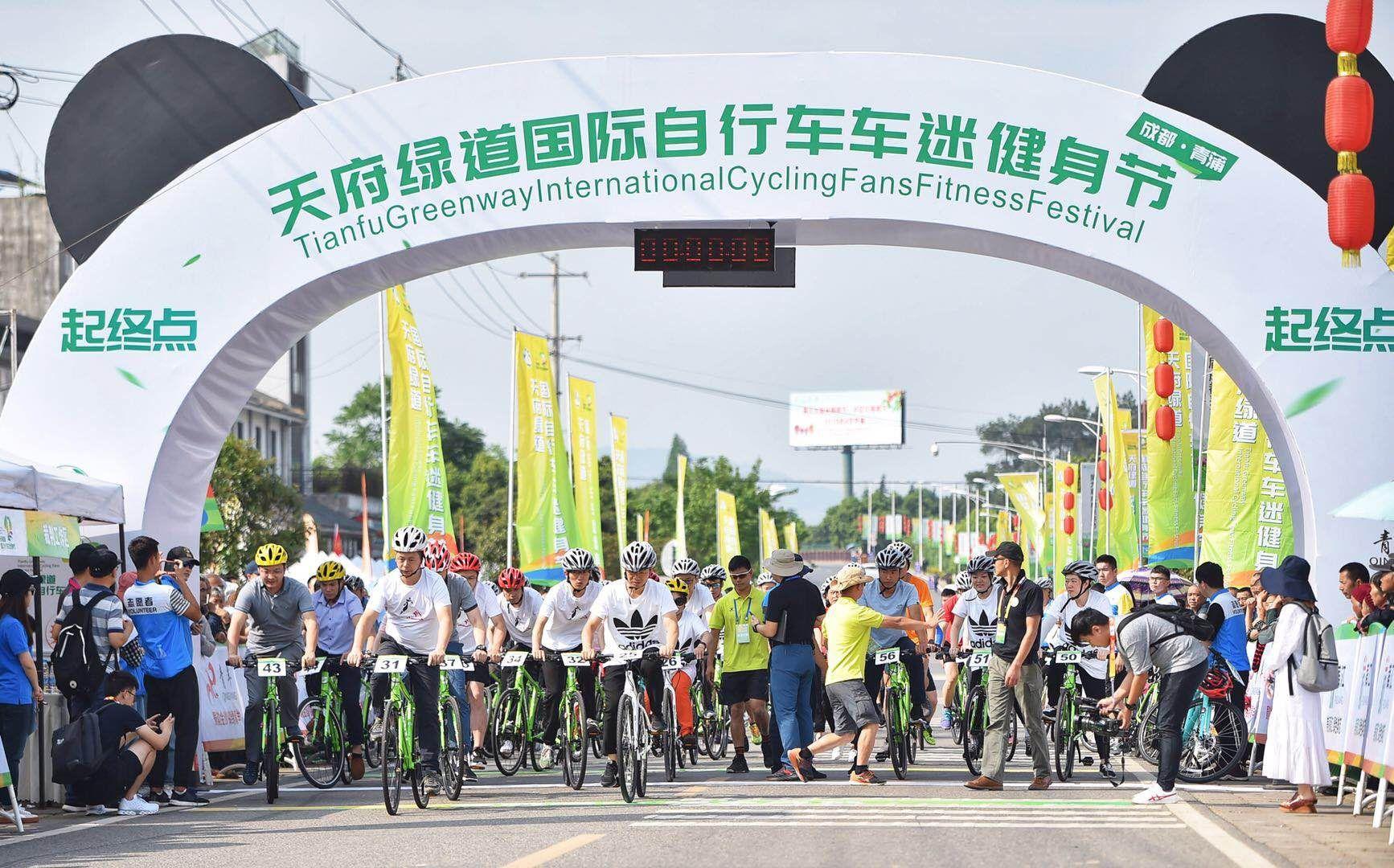 第一站4月16日启航 天府绿道国际自行车车迷健身节来了!