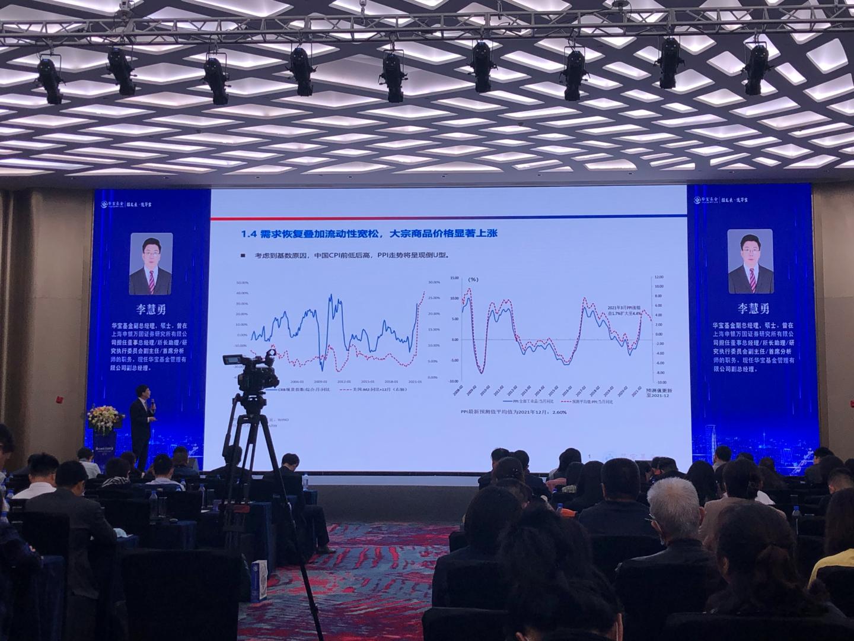 华宝基金李慧勇:经济恢复中,我们最看好的资产是商品
