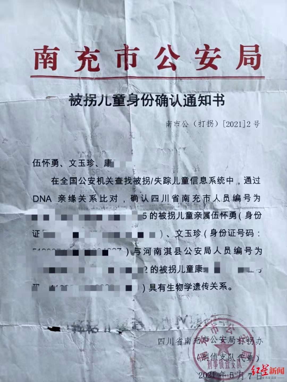 """""""被偷走的人生"""":四川小伙被拐河南30年,找到亲生父母后检举被亲姑父偷拐"""