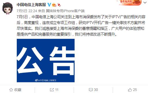 上海电信回复上海市消保委:3个月内上线开机广告一键关闭