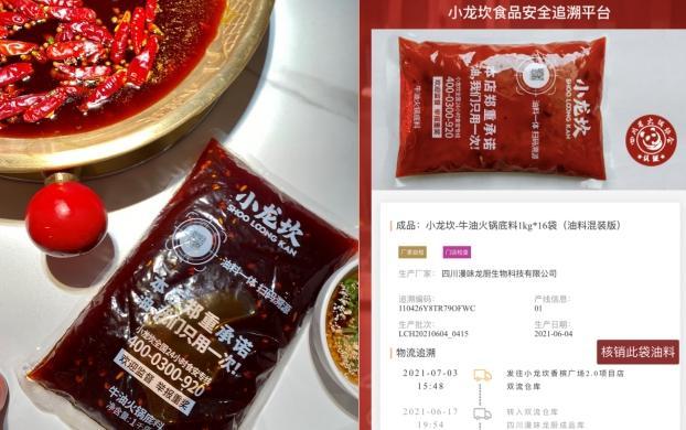 食品安全防护升级!火锅油料全程监控系统上线,六成消费者热衷扫码溯源