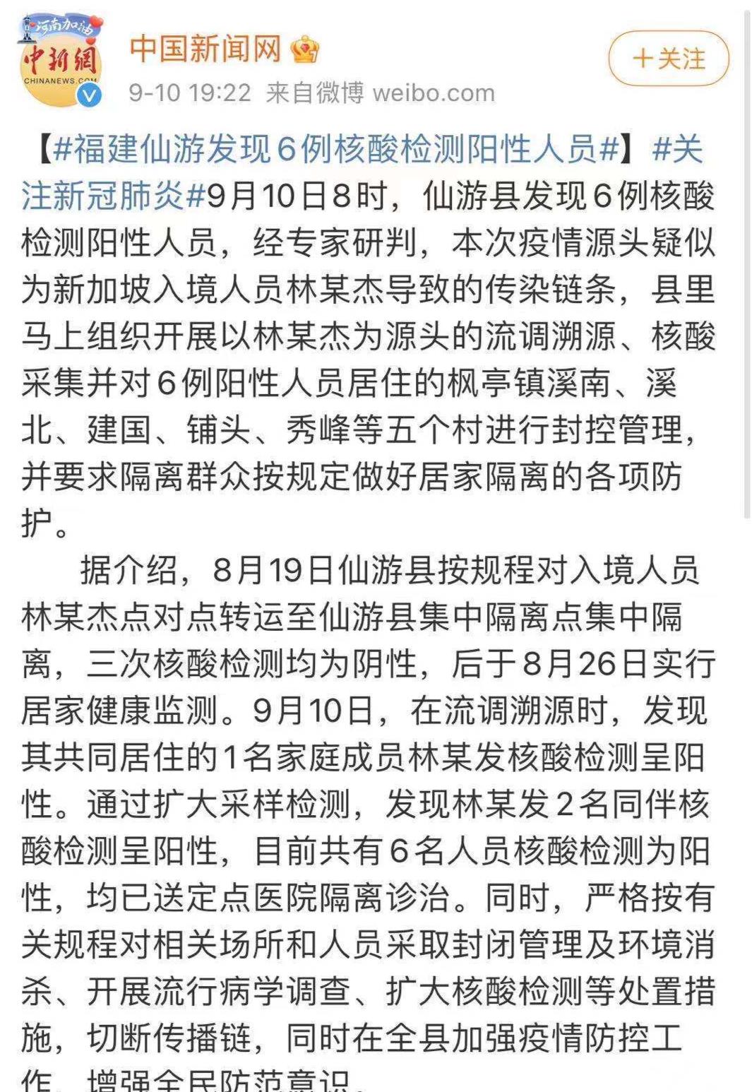 福建仙游疫情疑似源头林某杰是谁?林俊杰发微博显示人在新加坡