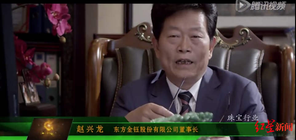 云南首富赵兴龙的赌石人生:曾合谋他人操纵市场获利近20亿