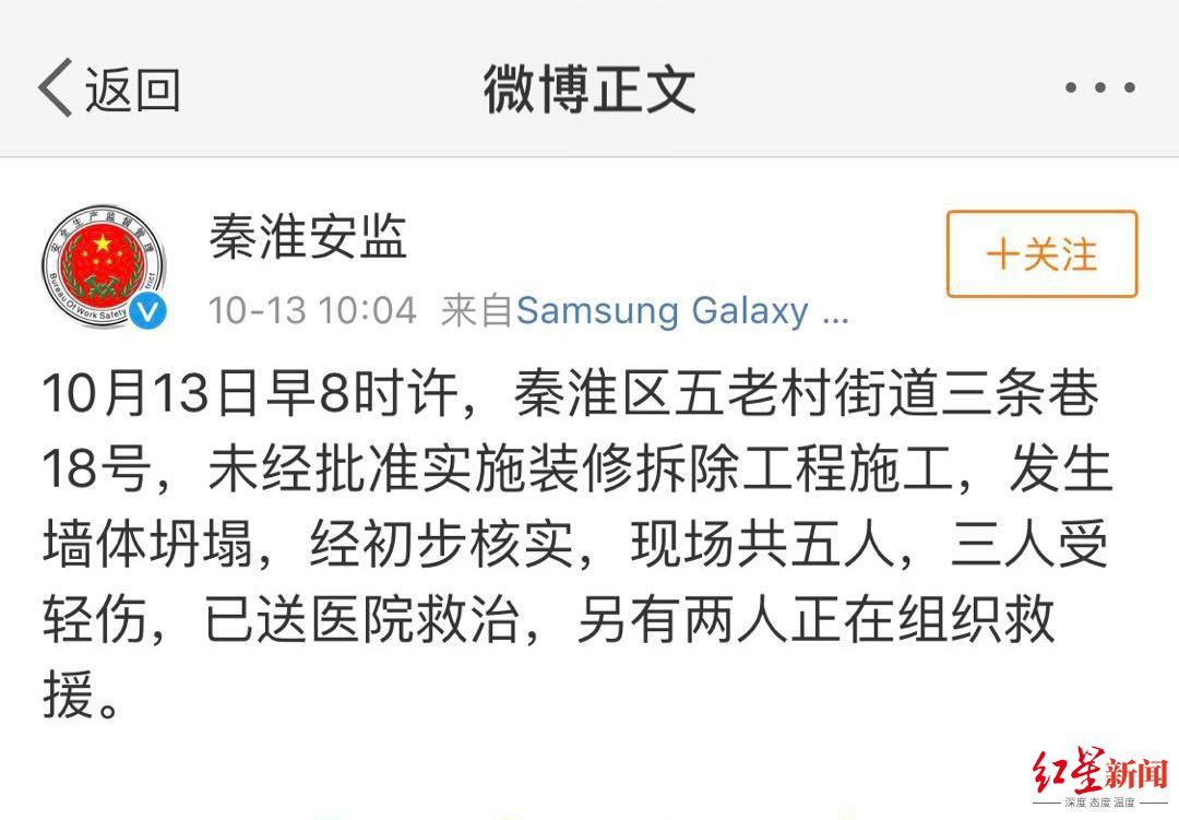 下载雷火电竞秦淮区发生墙体坍塌,现场共5人已救出3人