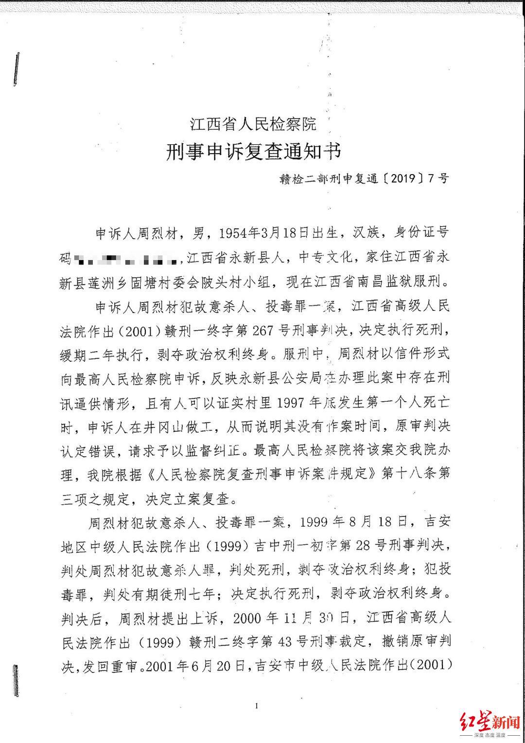 """""""江西连环投毒致2死9伤""""案 检方复查后驳回申诉"""