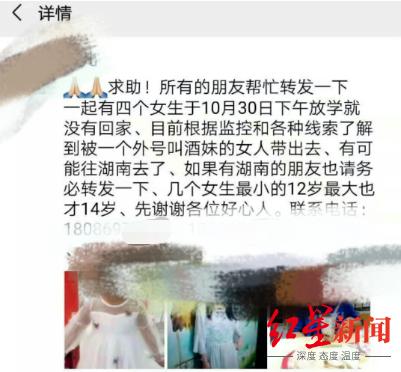 """广安4女失联内幕:险被带到广州上班同行""""九妹""""被批捕"""