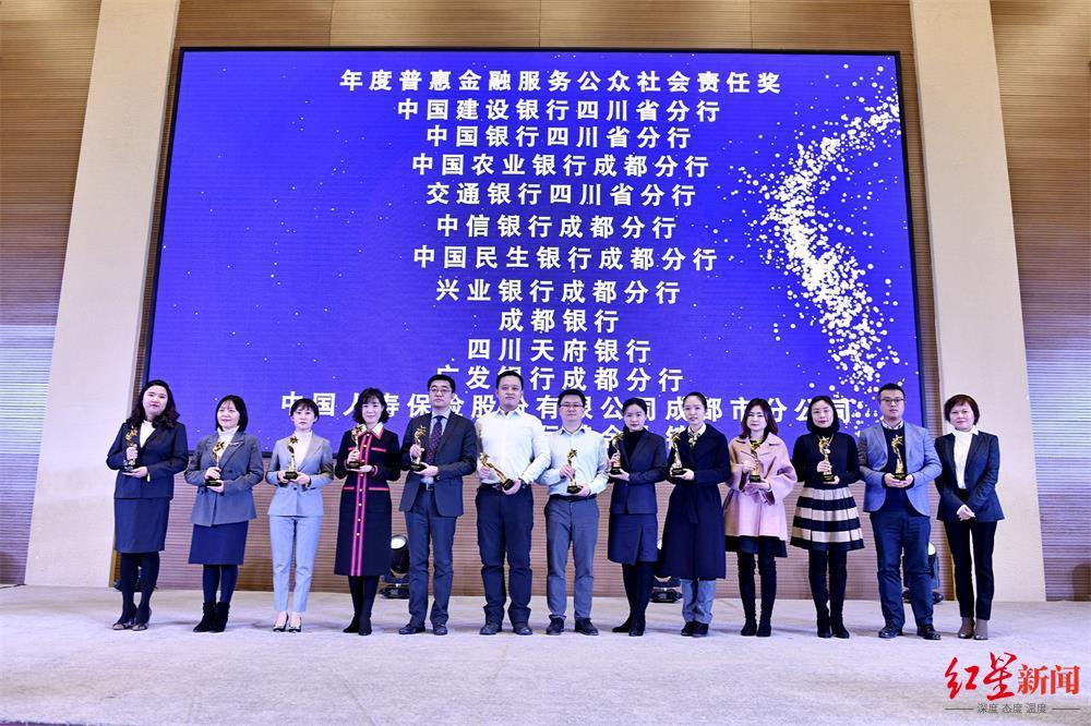 年度普惠金融服务公众社会责任奖.jpg