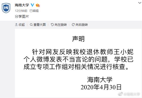 海南大学退休教授发表不当言论 学校成立工作组核查