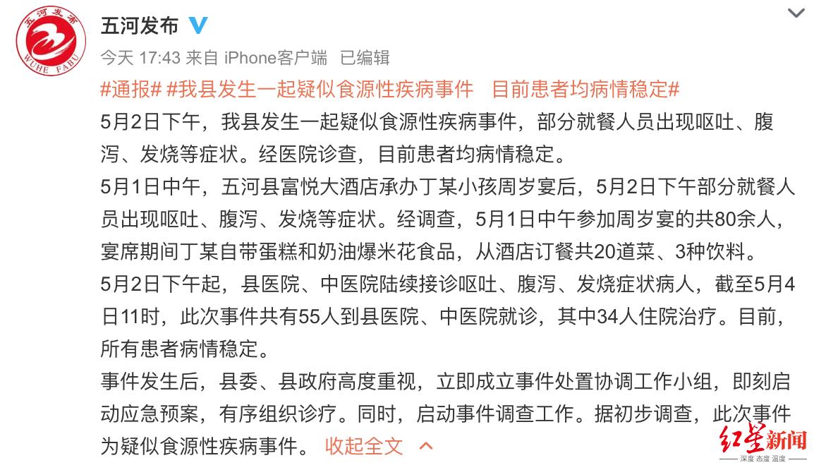 【无极5首页】_安徽五河55人参加周岁宴后呕吐发烧就医 34人住院