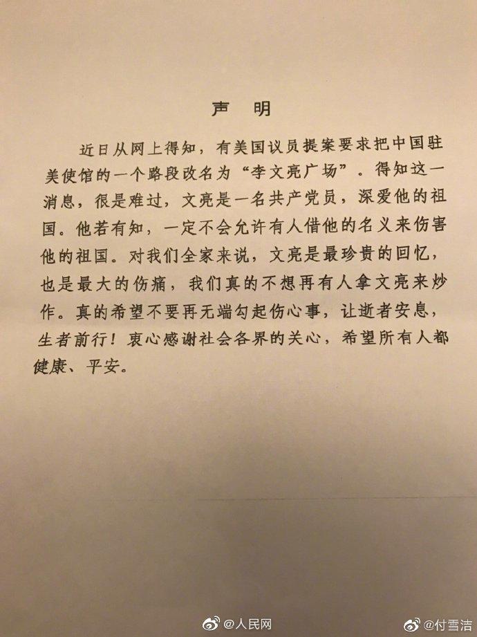 李文亮之妻发文驳斥美议员提案