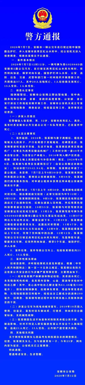 《【星图代理平台注册】官方通报坠湖公交司机房屋被拆迁情况:如有违法违纪行为将严肃处理》