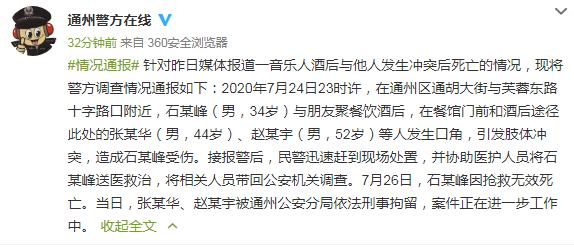 北京一位音乐家因酒后和与他人发生冲突而死亡,两名涉案人员被拘留