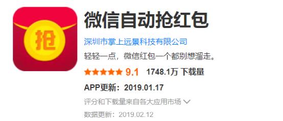 微信自动抢红包犯法!开发者被判赔475万,下载量高达6700万次