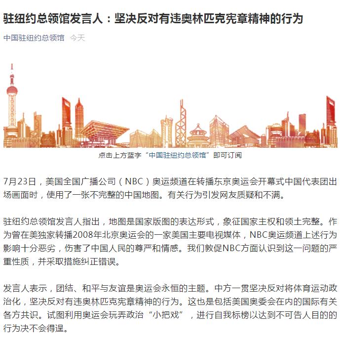 中国驻纽约总领馆回应NBC问题地图:试图利用奥运会玩弄政治小把戏不会得逞