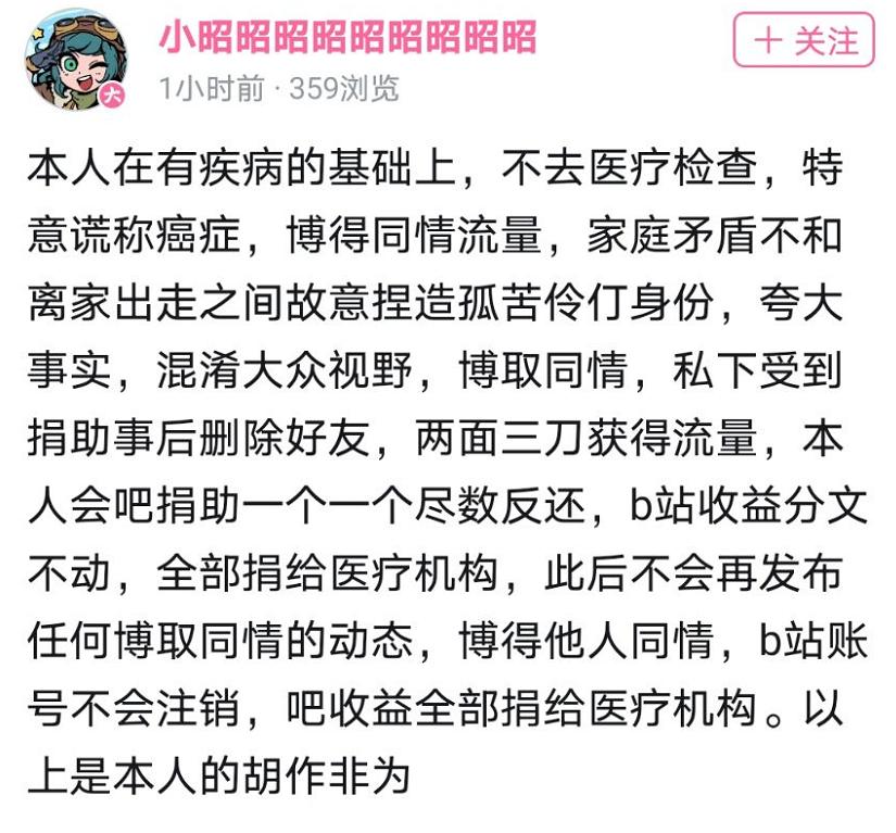 b站UP主谎称胃癌晚期骗捐 平台禁封其账号 专家:或涉嫌诈骗