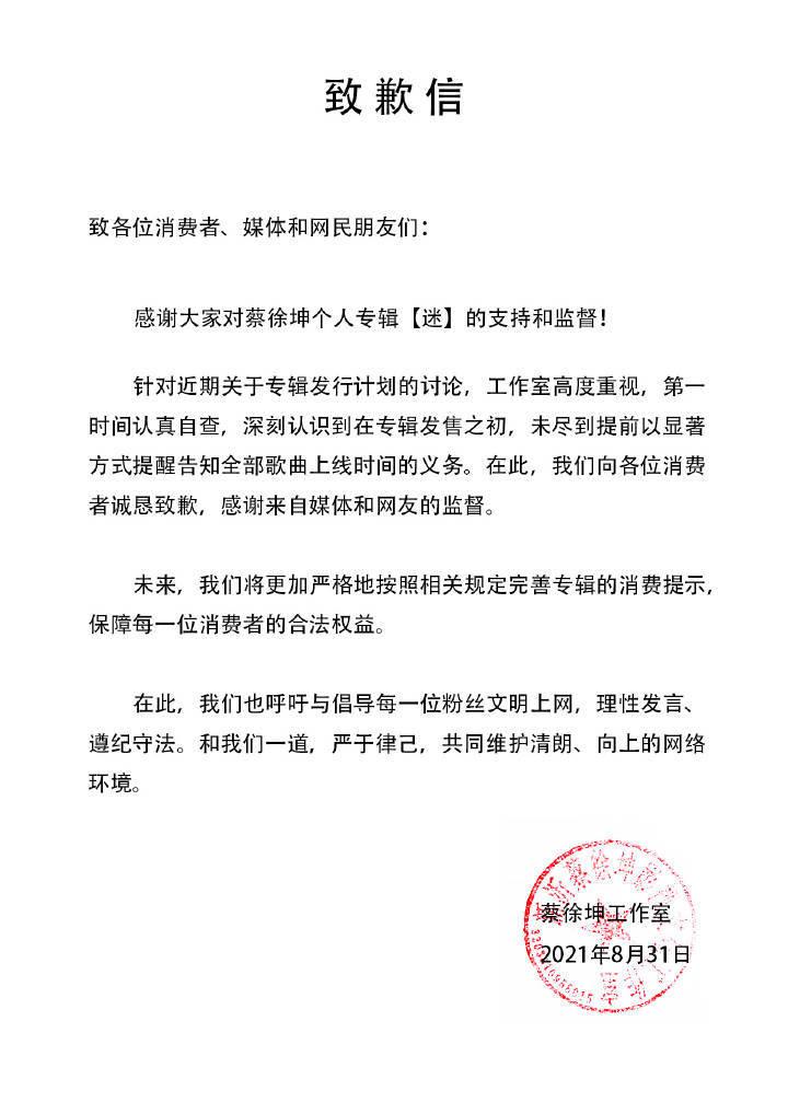 """蔡徐坤工作室为""""赊歌""""事件道歉:诚挚道歉,感谢监督"""